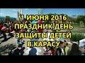 1 июня 2016 праздник День защиты детей в Карасу Карасуский район mp3