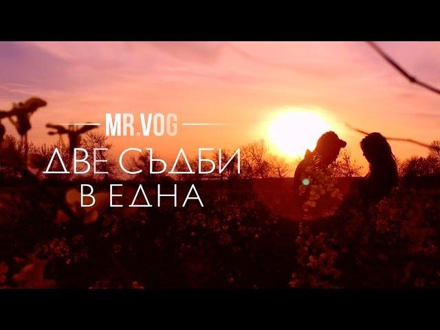 Mr. VoG - Две съдби в една