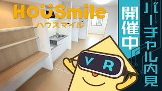 南矢三町 アパート 1LDKの動画説明