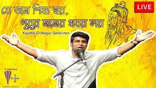 Je jon Sisso Hoy Gurur Moner Khobor Loy | Lalon | Live | Ft. Koushik O Nagar Sankirtan