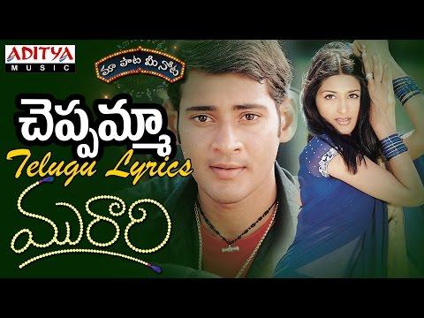 Cheppamma Full Song With Telugu Lyrics II