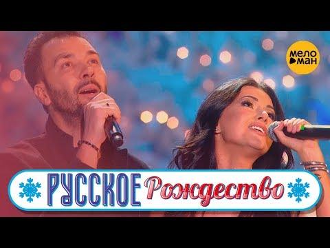 Маша Вебер и Денис Клявер - Дождем (Русское Рождество 2019)