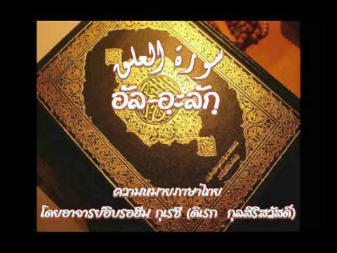96-ซูเราะฮฺอัลอะลัก (แปลไทย)