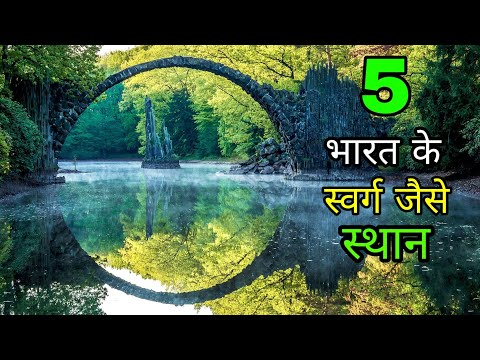 Top 5 Heaven Like Places Of India.