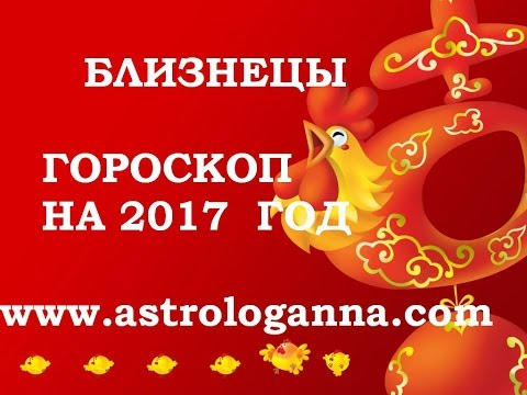Гороскоп для Близнецов на август 2017 года