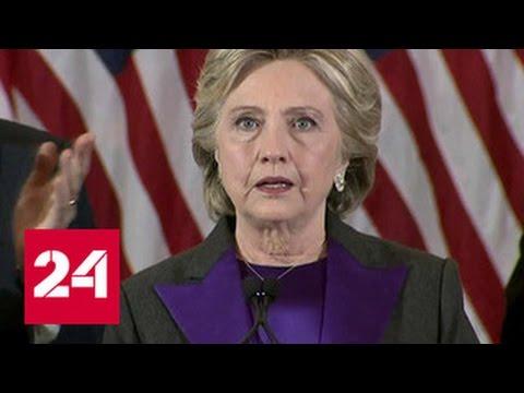 Эта боль с нами надолго: Хиллари Клинтон выступила перед сторонниками