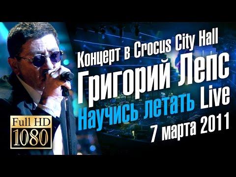 Григорий ЛЕПС Научись летать (Концерт) / Live in Crocus City Hall 2011