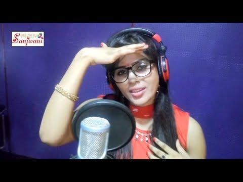 हमरो घरे माई आ जइतु. Sarita Sargam.New Devi Geet recording.Sanjivani Studio New Delhi.2017