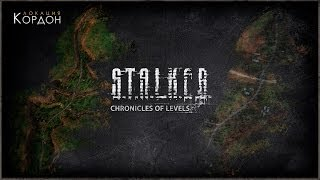S.T.A.L.K.E.R.: Chronicles of Levels - Кордон