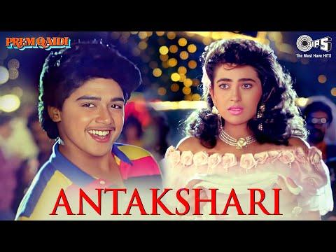 Antakshree - Prem Qaidi - Karisma Kapoor & Haresh - Great Old...