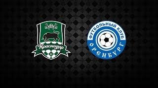 «Краснодар» - «Оренбург»