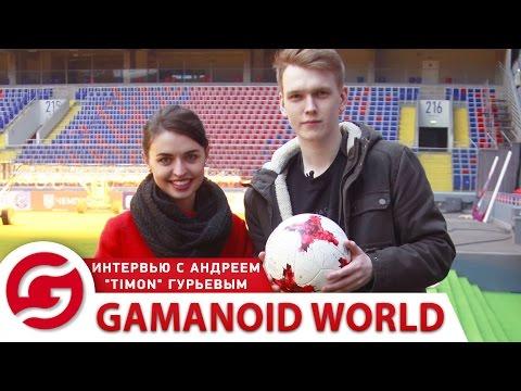 Gamanoid World. Интервью с Андреем Timon Гурьевым