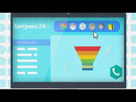CRM система 2016 - как выбрать? Рекламный ролик для бесплатной СРМ Битрикс24.