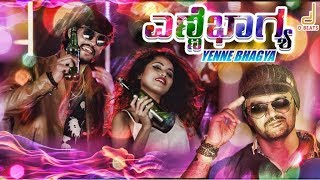 YENNE BHAGYA| KANNADA RAP SONG| SHARATH H S| KEVIN M| CHETHAN NAYAK| CHAITRA H G| ADITHYA PARASHAR