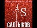 Альберт Салтыков ВЫБОРЫ mp3