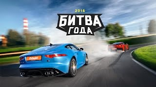 Jaguar F-Type SVR против Chevrolet Corvette Z06: Битва года