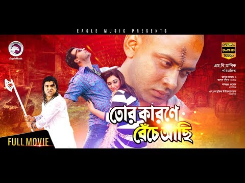 Bangla Movie | TOR KARONE BECHE ACHI | Shakib, Apu Biswas | Bengali Full Movie | Exclusive 2017