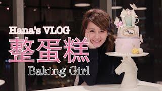 譚杏藍 Hana Tam - 蛋糕蛋糕我愛你 HANA VLOG