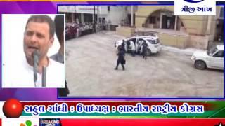 Banaskantha  Rahul Gandhi  Dhanera  Triji Ankh News 04 08 2017