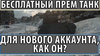 БЕСПЛАТНЫЙ ПРЕМ ТАНК ДЛЯ НОВОГО АККАУНТА, КАК ОН? World of Tanks