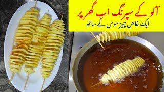 Spiral Fried Potato | Cheese Sauce Recipe with Crispy Tornado Potato | Kun Foods