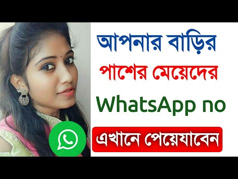 How to Get any Girls Whatsapp Number on your phone in Bengali by SD Technical #1