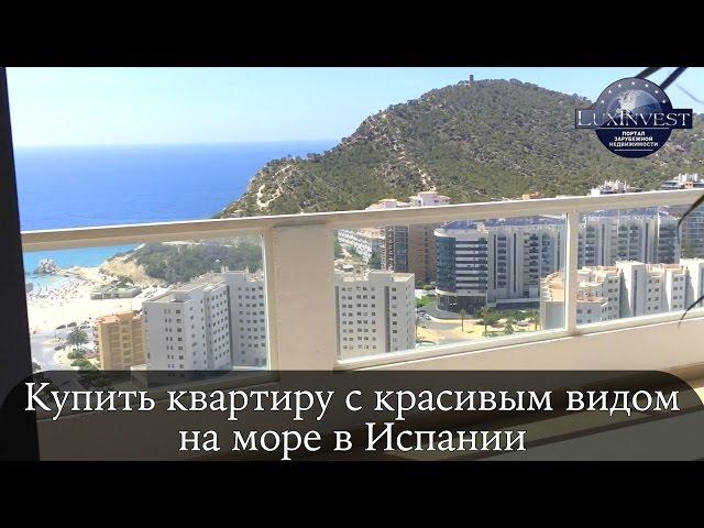 Как купить квартиру от банка испания
