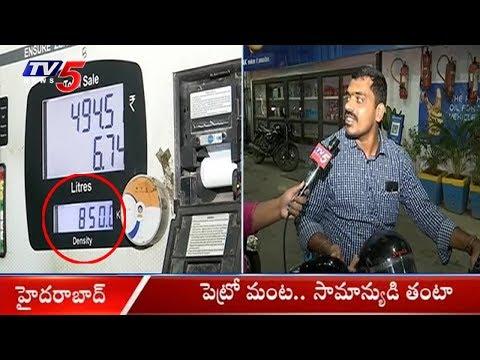 80 దాటేసిన పెట్రోల్ ధరలు | Continuous Hike in Price of Petrol and Diesel | TV5 News