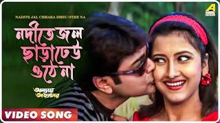 Nadite Jal Chhara Dheu Othe Na | Annaya Attyachar | Bengali Movie Video Song