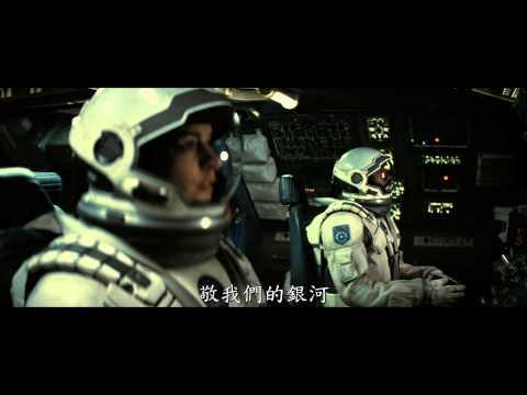 星際效應 - 挑戰未來