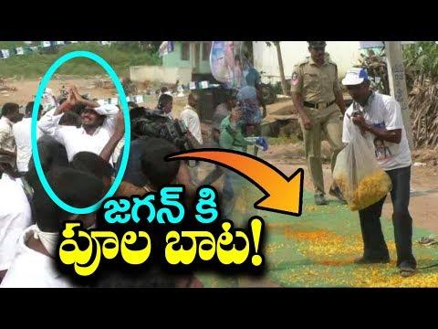 Renguva | YS Jagan Padayatra Continues in Vijayanagaram District | #PrajaSankalpaYatra|Mana Aksharam