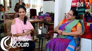 Wanitha Waruna: Inoka Thushari Special Programme