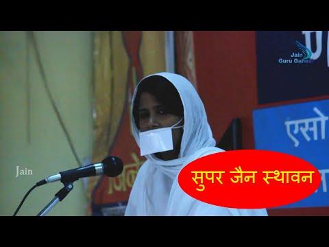 Jainam Jayathi Sashanam || Super Jain Sthavan By Pritibha Sri M.S.