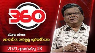Derana 360 |   With Dr. Bandula Gunawardana