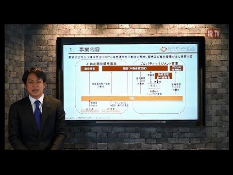 IRTV プロパティエージェント(株) 事業説明