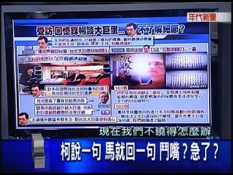 台灣-新聞面對面-20150330