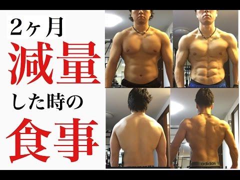 【ダイエット 筋トレ動画】減量の食事を筋トレダイエット2ヶ月のまとめにて  – 長さ: 1:01。