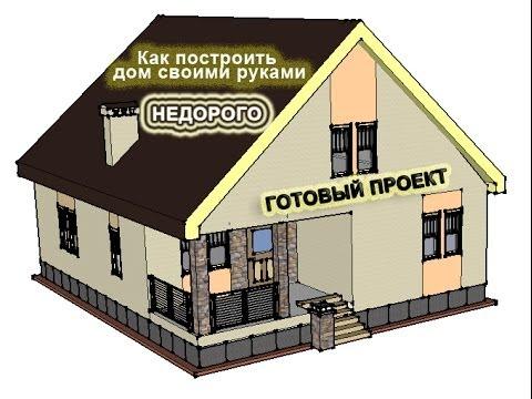 Из чего лучше построить дом своими руками