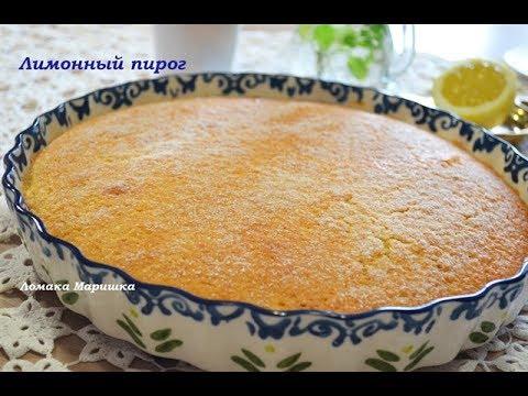 🍒Лимонный пирог- пушистый,нежный,очень вкусный.
