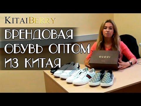 БРЕНДОВАЯ ОБУВЬ ИЗ КИТАЯ ОПТОМ. Обувь из Китая обзор - Распаковка товаров из Китая #2