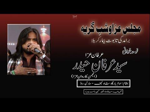 Noha | Irfan Haider | Shab-e-Aza - 5th Safar 1441/2019 - Imam Bargah Shah-e-Najaf - Karachi