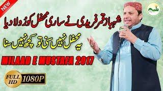 Shahbaz Qamar Fareedi Amazing Mehfil e Milad | Must Watch This Naat |