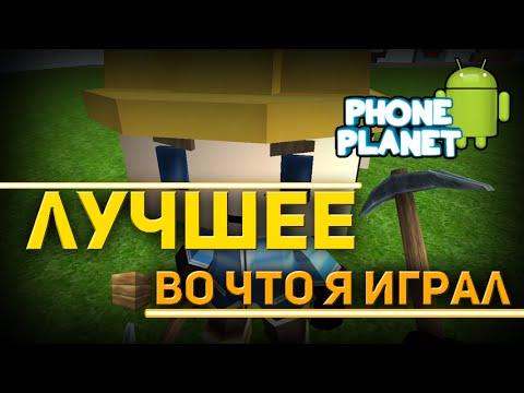 КОПАТЕЛЬ ОНЛАЙН - РАЗБОРКА ШКОЛЬНИКОВ PHONE PLANET