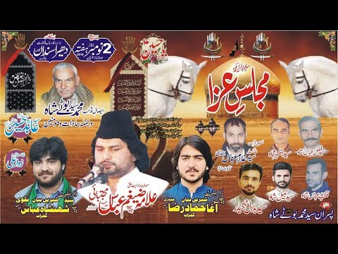 ???? LIVE MAJLIS E AZA | 02 November 2019 | Dheera Sandha Sialkot ( AL AJAL NETWORK )