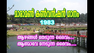Maramon Convention Song 1983(Azhangal Thedunna Deivam)