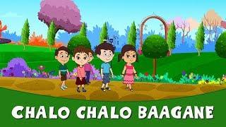Chalo Chalo Baagane - Bangla Chora বাংলা ছড়া | Rhymes In Bangla | Bengali Rhymes For Children