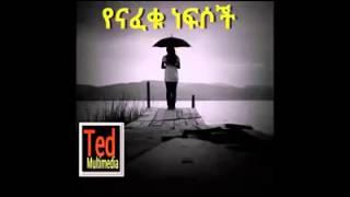 yenafeku nefsoch - amharic poem (Ethiopian music)