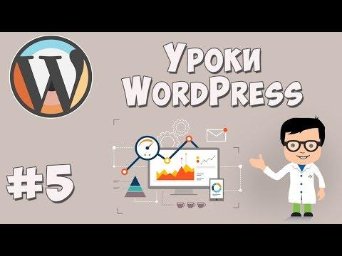 Создание сайта на WordPress / Урок #5 - Создание дополнительных страниц