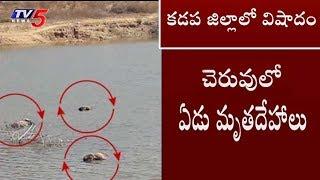 7 Dead Bodies Found in Vontimitta River | Kadapa Dist