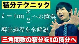 t=tan(x/2)の置換